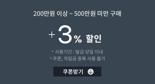 3% 추가할인 발급받기