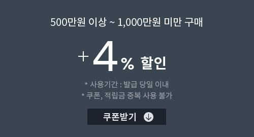 4% 추가할인 발급받기