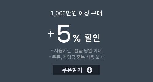 5% 추가할인 발급받기