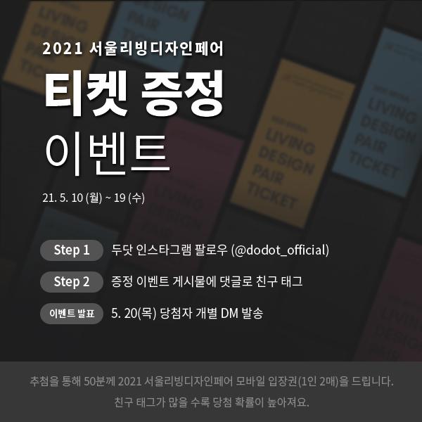 2021 서울 리빙 디자인페어 티켓 증정 이벤트